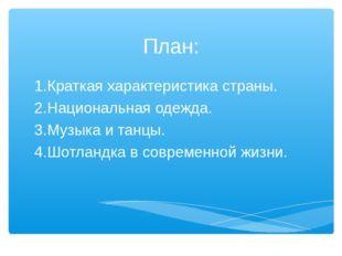 План: 1.Краткая характеристика страны. 2.Национальная одежда. 3.Музыка и танц