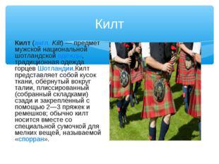 Килт Килт(англ.Kilt)— предмет мужской национальной шотландскойодежды, тра