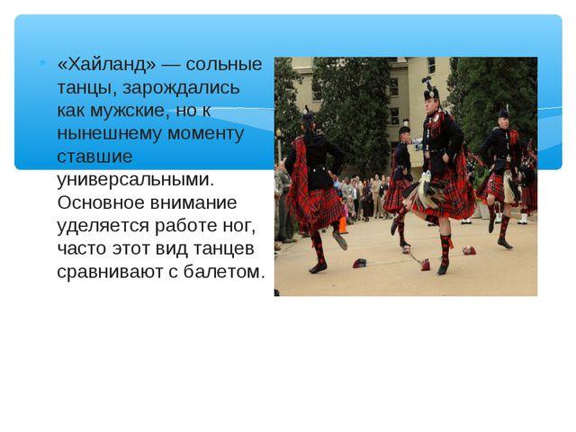 «Хайланд» — сольные танцы, зарождались как мужские, но к нынешнему моменту ст...