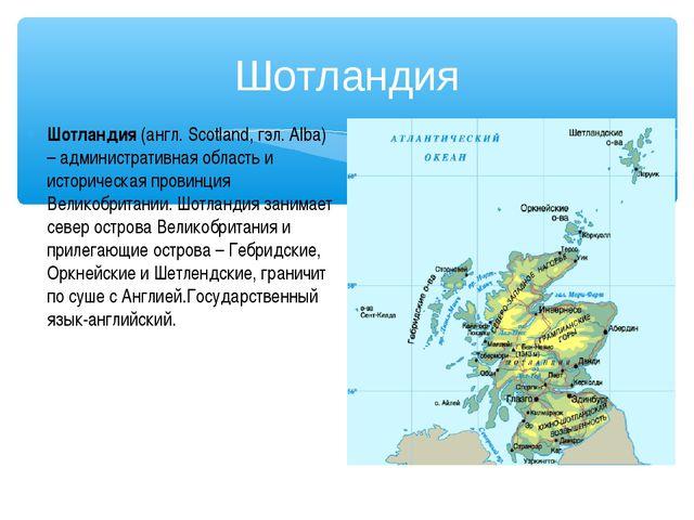 Шотландия Шотландия(англ. Scotland, гэл. Alba) – административная область и...