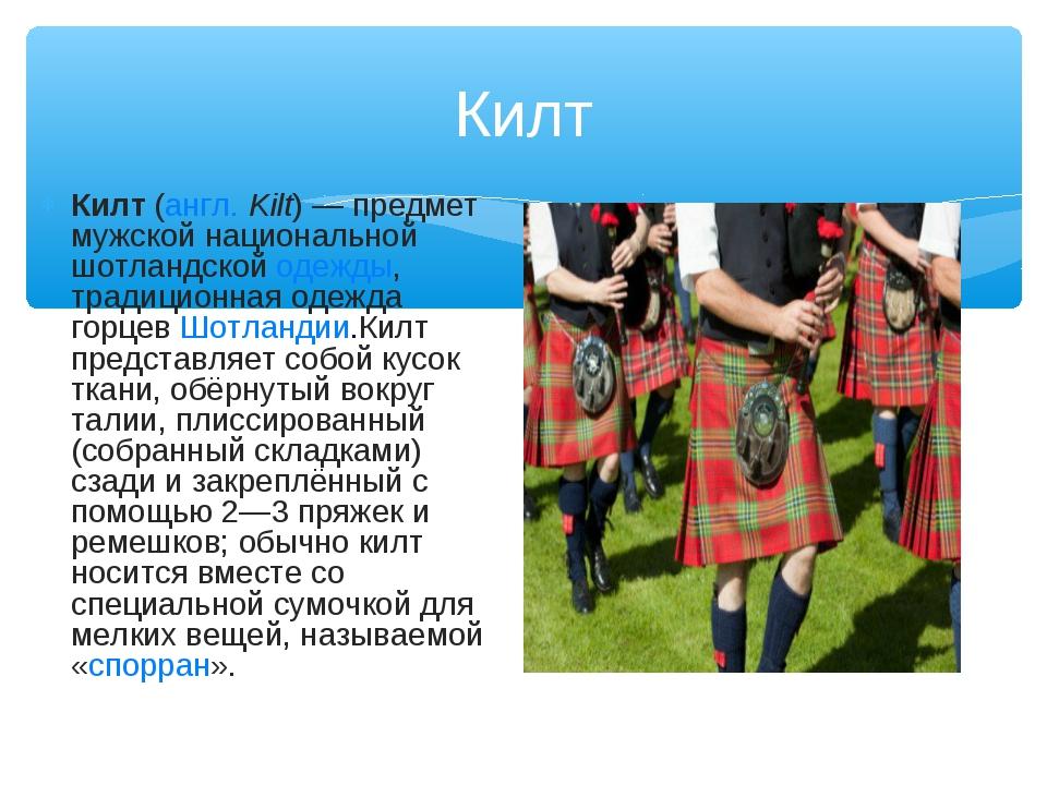 Килт Килт(англ.Kilt)— предмет мужской национальной шотландскойодежды, тра...