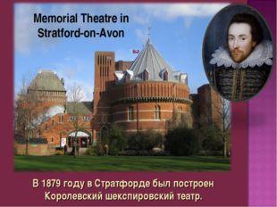 Memorial Theatre in Stratford-on-Avon В 1879 году в Стратфорде был построен К
