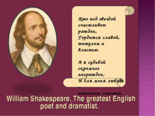 William Shakespeare. The greatest English poet and dramatist. Кто под звездо