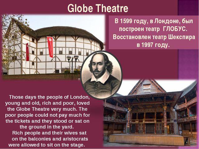 Globe Theatre В 1599 году, в Лондоне, был построен театр ГЛОБУС. Восстановлен...