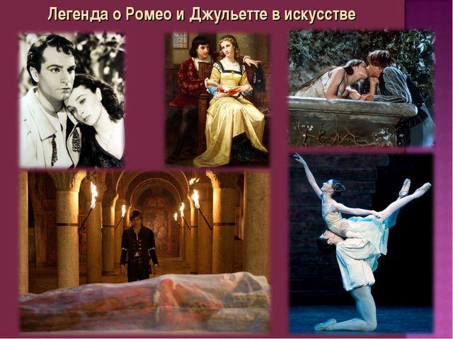 Легенда о Ромео и Джульетте в искусстве