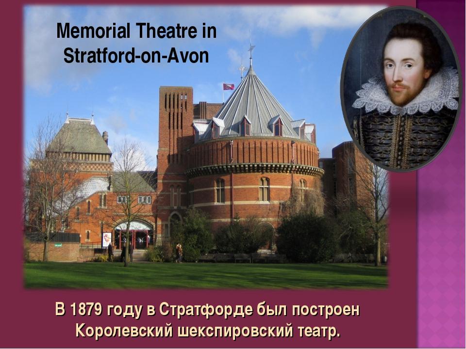 Memorial Theatre in Stratford-on-Avon В 1879 году в Стратфорде был построен К...