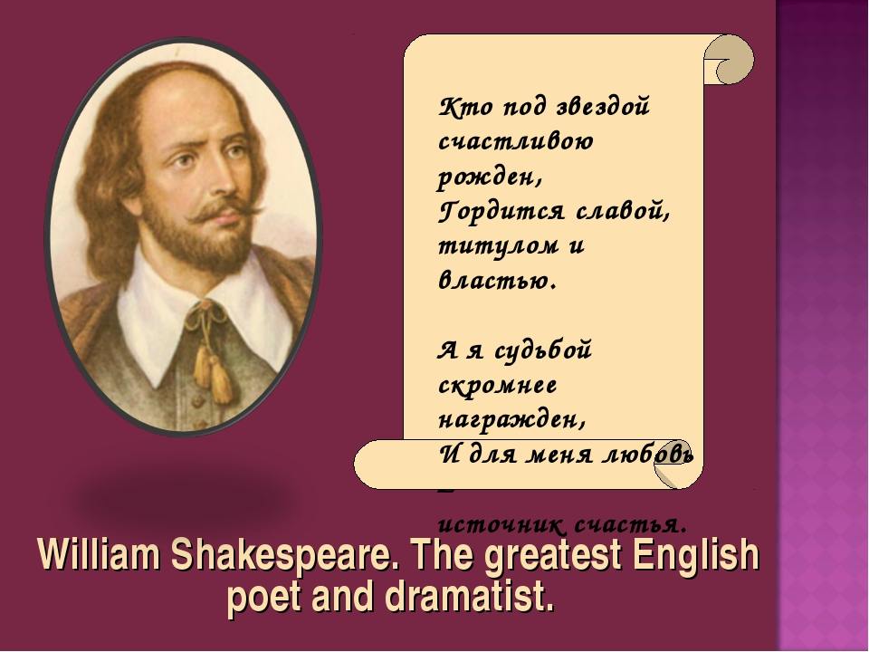 William Shakespeare. The greatest English poet and dramatist. Кто под звездо...