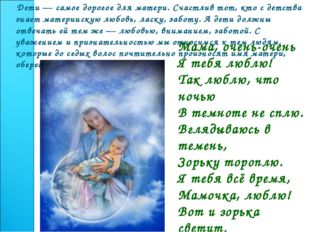 Дети — самое дорогое для матери. Счастлив тот, кто с детства знает материнск
