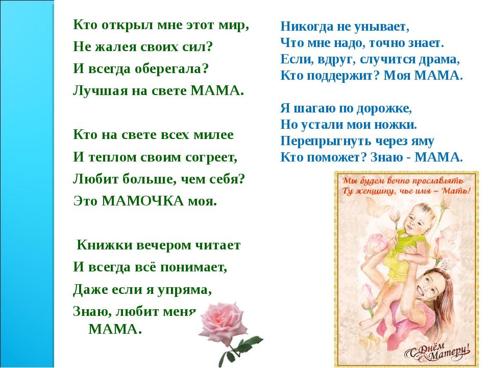 Мир это мама стих
