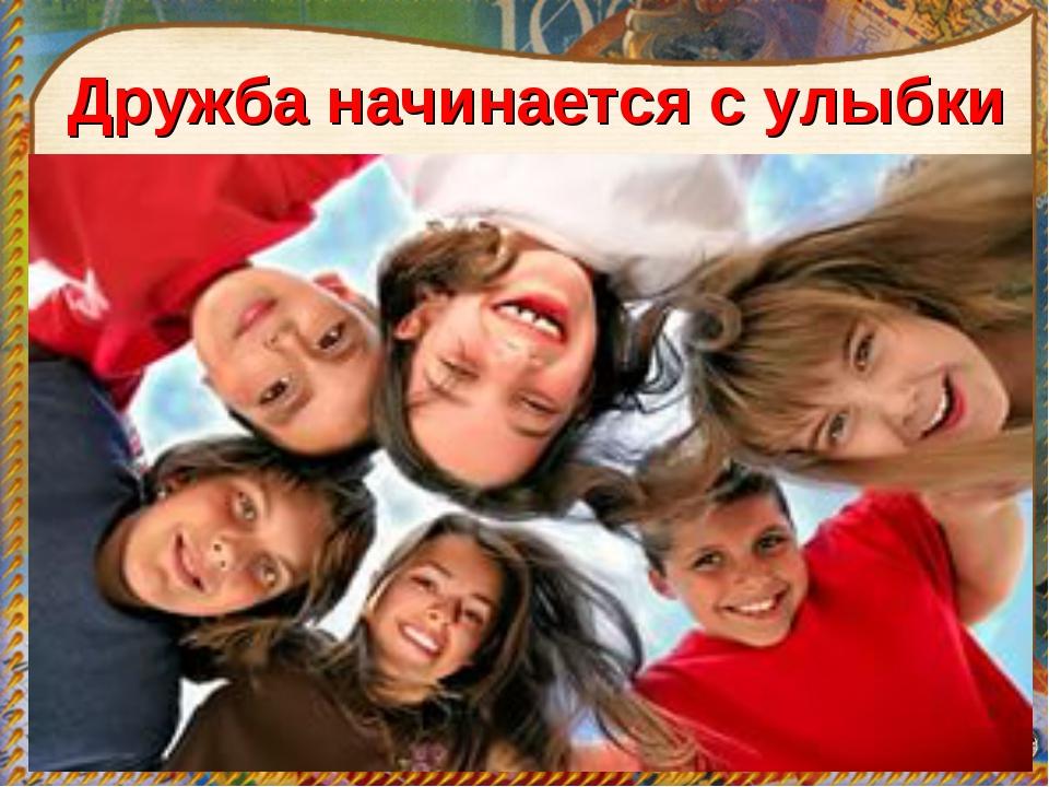 Дружба начинается с улыбки