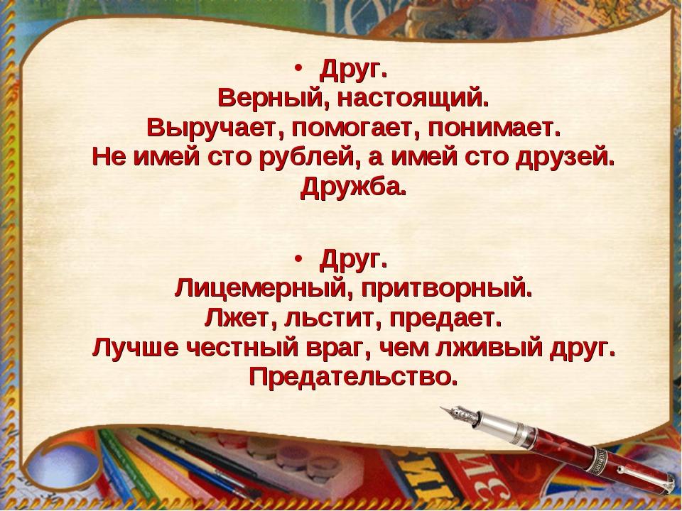 Друг. Верный, настоящий. Выручает, помогает, понимает. Не имей сто рублей, а...
