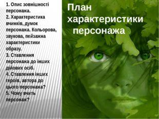 1. Опис зовнішності персонажа. 2. Характеристика вчинків, думок персонажа. К