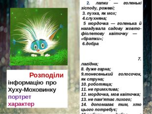 Розподіли інформацію про Хуху-Моховинку портрет характер 1.голосок, як у миш