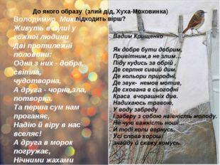 Володимир Микитин Живуть в душі у кожної людини Дві протилежні половини: Одна