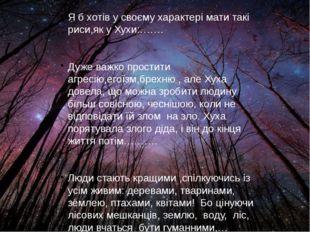 Я б хотів у своєму характері мати такі риси,як у Хухи:……. Дуже важко простит
