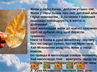 Живе у серці Казка, добром утішно сяє, Живе у серці Казка, про світ дитячий д