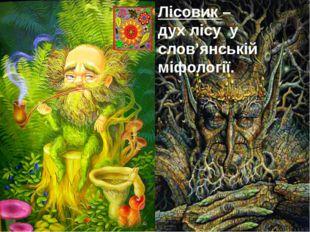 Лісовик – дух лісу у слов'янській міфології.