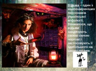 Відьма – один з найпоширеніших персонажів української міфології. Вважалося, щ