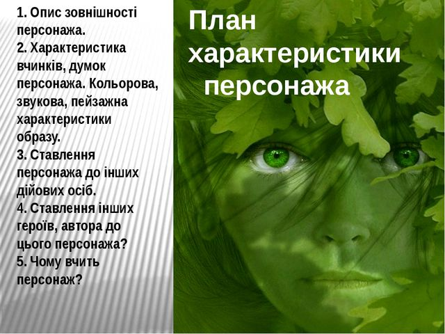 1. Опис зовнішності персонажа. 2. Характеристика вчинків, думок персонажа. К...