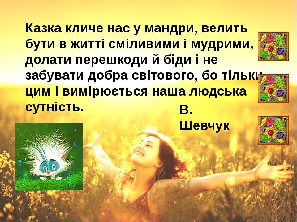 Казка кличе нас у мандри, велить бути в житті сміливими і мудрими, долати пер...