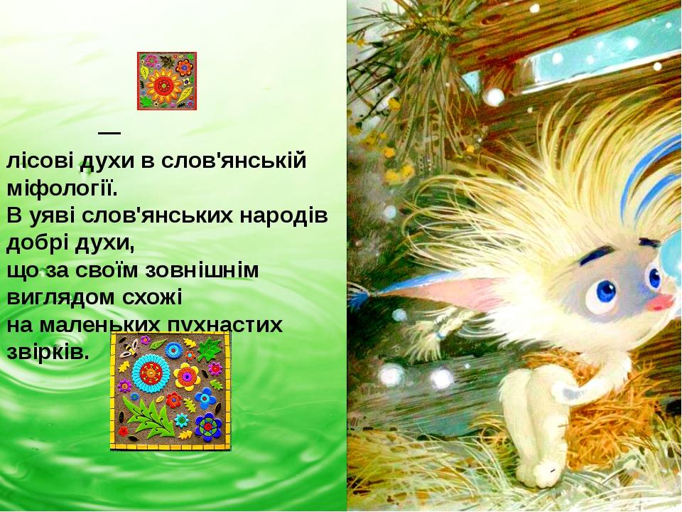 Ху́хи— лісовідухивслов'янській міфології. В уяві слов'янських народів доб...