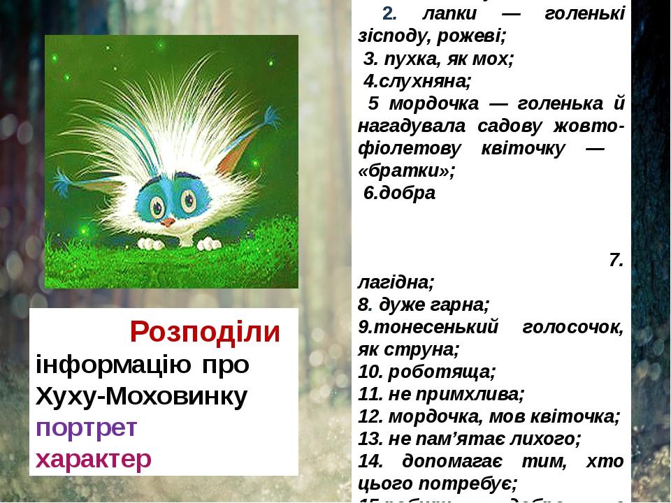 Розподіли інформацію про Хуху-Моховинку портрет характер 1.голосок, як у миш...