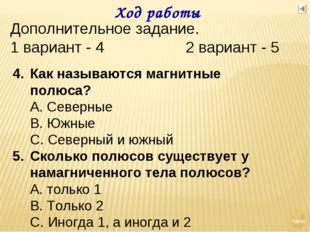 Ход работы Дополнительное задание. 1 вариант - 4 2 вариант - 5 Выход Как назы