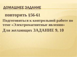 повторить §56-61 Подготовиться к контрольной работе по теме «Электромагнитны
