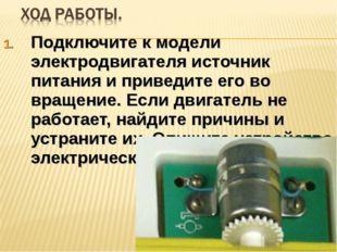 Подключите к модели электродвигателя источник питания и приведите его во вращ