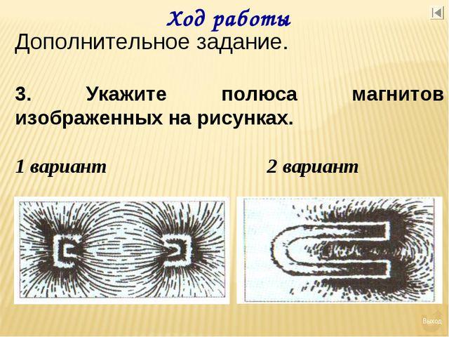 Ход работы Дополнительное задание. 3. Укажите полюса магнитов изображенных на...