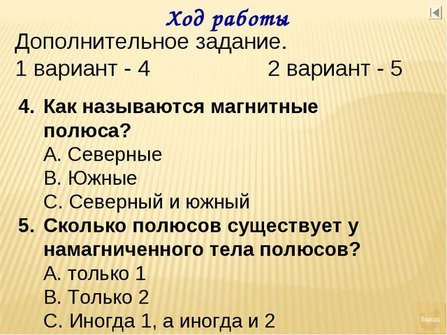 Ход работы Дополнительное задание. 1 вариант - 4 2 вариант - 5 Выход Как назы...