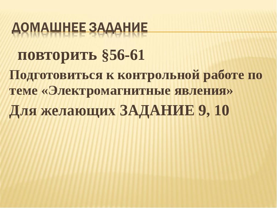 повторить §56-61 Подготовиться к контрольной работе по теме «Электромагнитны...
