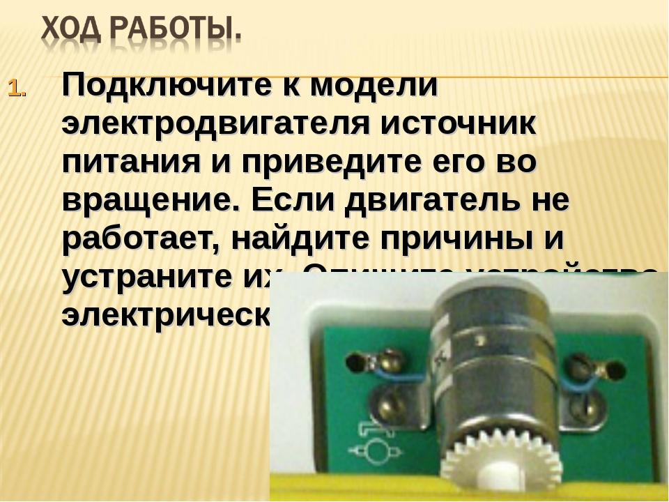 Подключите к модели электродвигателя источник питания и приведите его во вращ...