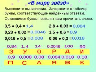 «В мире звёзд» Выполните вычисления. Зачеркните в таблице буквы, соответств