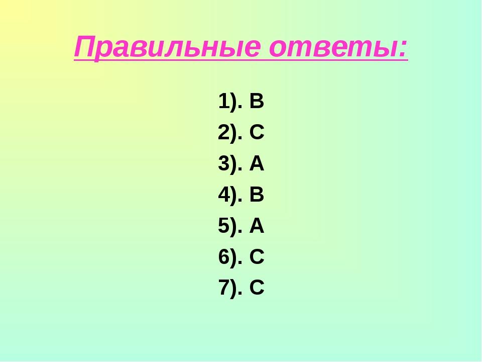 Правильные ответы: 1). В 2). С 3). А 4). В 5). А 6). С 7). С