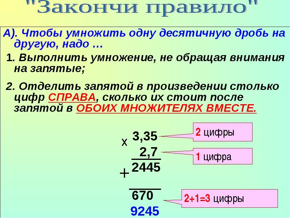 А). Чтобы умножить одну десятичную дробь на другую, надо … 1. Выполнить умнож...