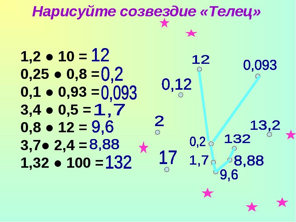 1,2 ● 10 = 0,25 ● 0,8 = 0,1 ● 0,93 = 3,4 ● 0,5 = 0,8 ● 12 = 3,7● 2,4 = 1,32 ●...