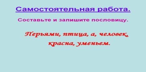 http://900igr.net/datas/russkij-jazyk/Razdelitelnyj-mjagkij-znak/0013-013-Sostavte-i-zapishite-poslovitsu.jpg