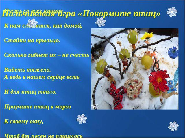 Пальчиковая игра «Покормите птиц» Покормите птиц зимой! Пусть со всех концов...