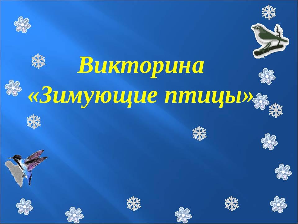 Викторина «Зимующие птицы»