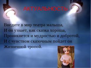 Введите в мир театра малыша, И он узнает, как сказка хороша, Проникнется и му