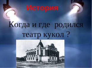 История Когда и где родился театр кукол ?