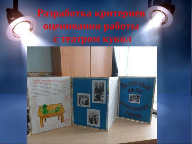 Разработка критериев оценивания работы с театром кукол