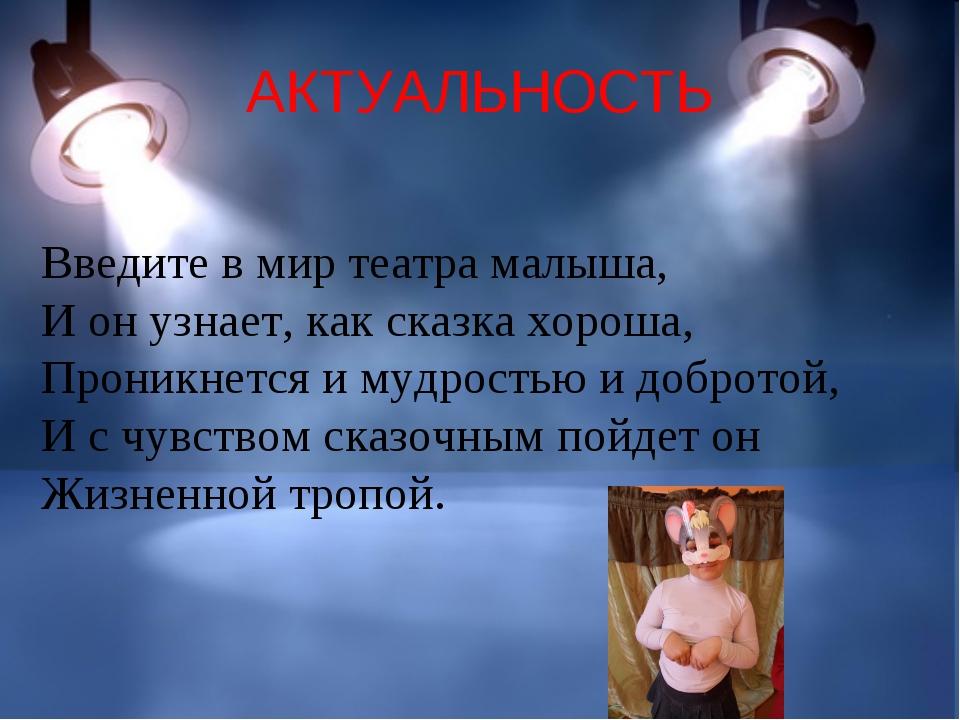 Введите в мир театра малыша, И он узнает, как сказка хороша, Проникнется и му...