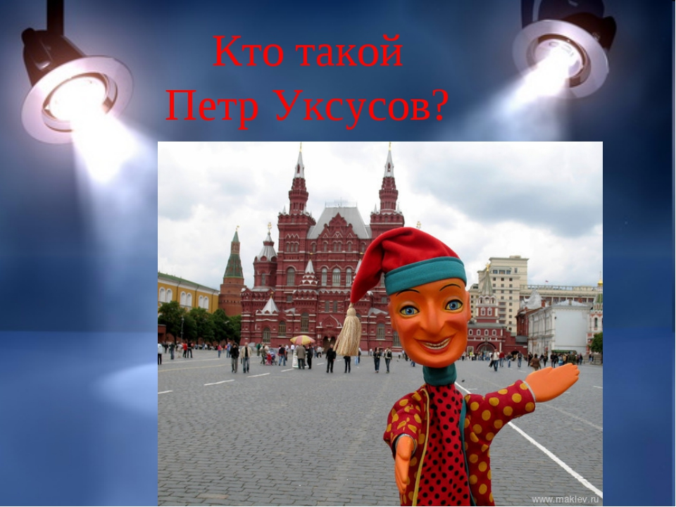 Кто такой Петр Уксусов?