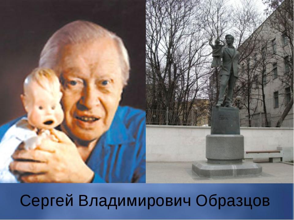 Сергей Владимирович Образцов