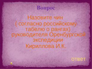 Вопрос Назовите чин ( согласно российскому табелю о рангах) руководителя Орен