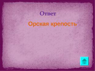 Орская крепость
