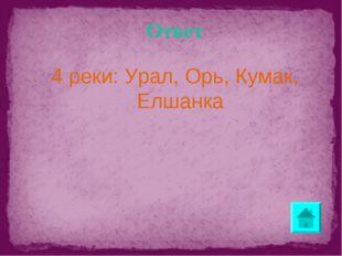 Ответ 4 реки: Урал, Орь, Кумак, Елшанка
