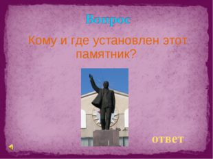 Кому и где установлен этот памятник? ответ